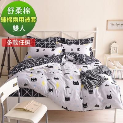 DUYAN竹漾 MIT 天絲絨-雙人鋪棉兩用被套-多款任選 台灣製