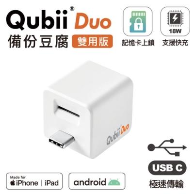 QubiiDuo雙用版備份豆腐 USB-C全新規格  白色 (贈64G記憶卡)