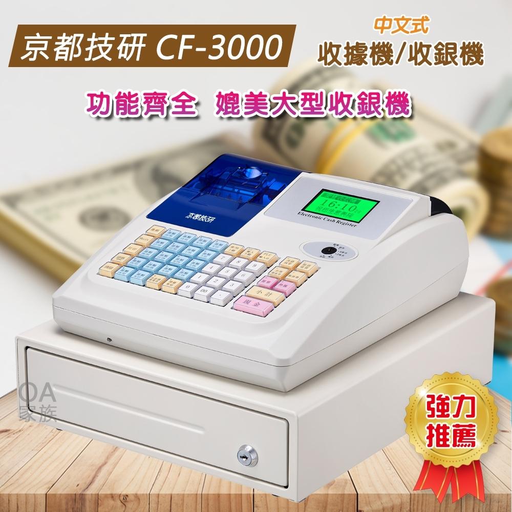京都技研 CF-3000全中文高品質收據機/收銀機