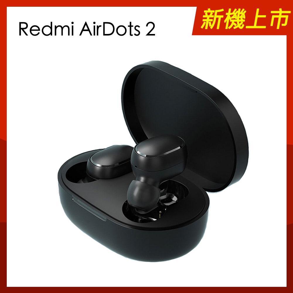 小米 Redmi AirDots 2 真無線藍芽耳機