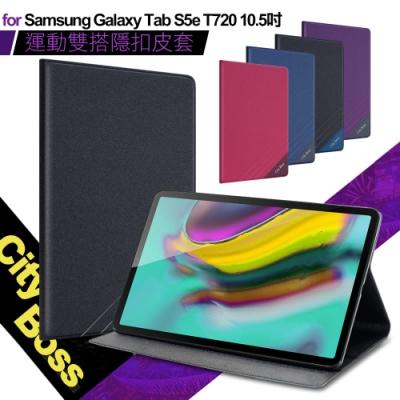 CITY BOSS for三星Galaxy Tab S5e T720 10.5吋運動雙搭隱扣皮套