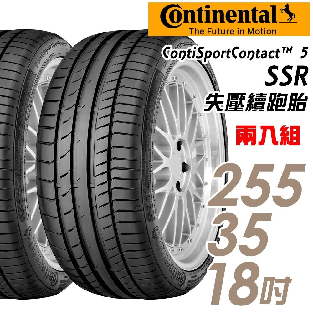 【馬牌】CSC 5 SSR 失壓續航輪胎_二入組_255/35/18(CSC5SSR)