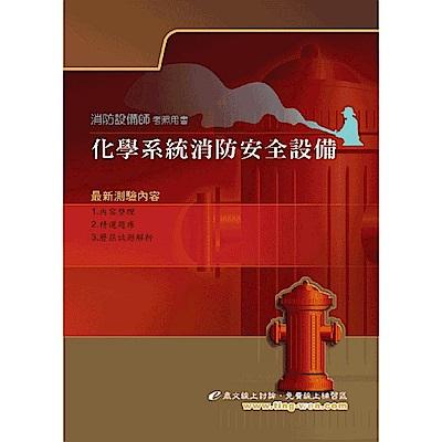 化學系統消防安全設備(13版)