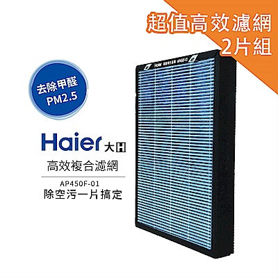 Haier海爾 醛效大H空氣清淨機 高效複合濾網 AP450F-01 超值兩片組
