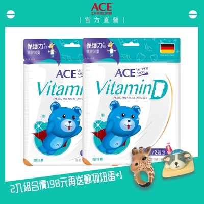 【ACE】ACE Superkids 德國機能Q-維他命D x2