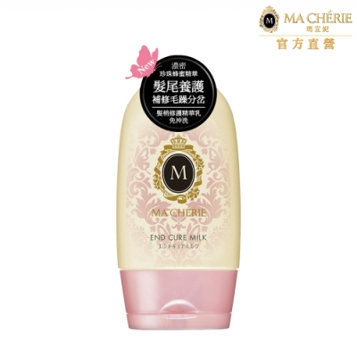 瑪宣妮 髮梢修護精華乳(免沖洗) 100g