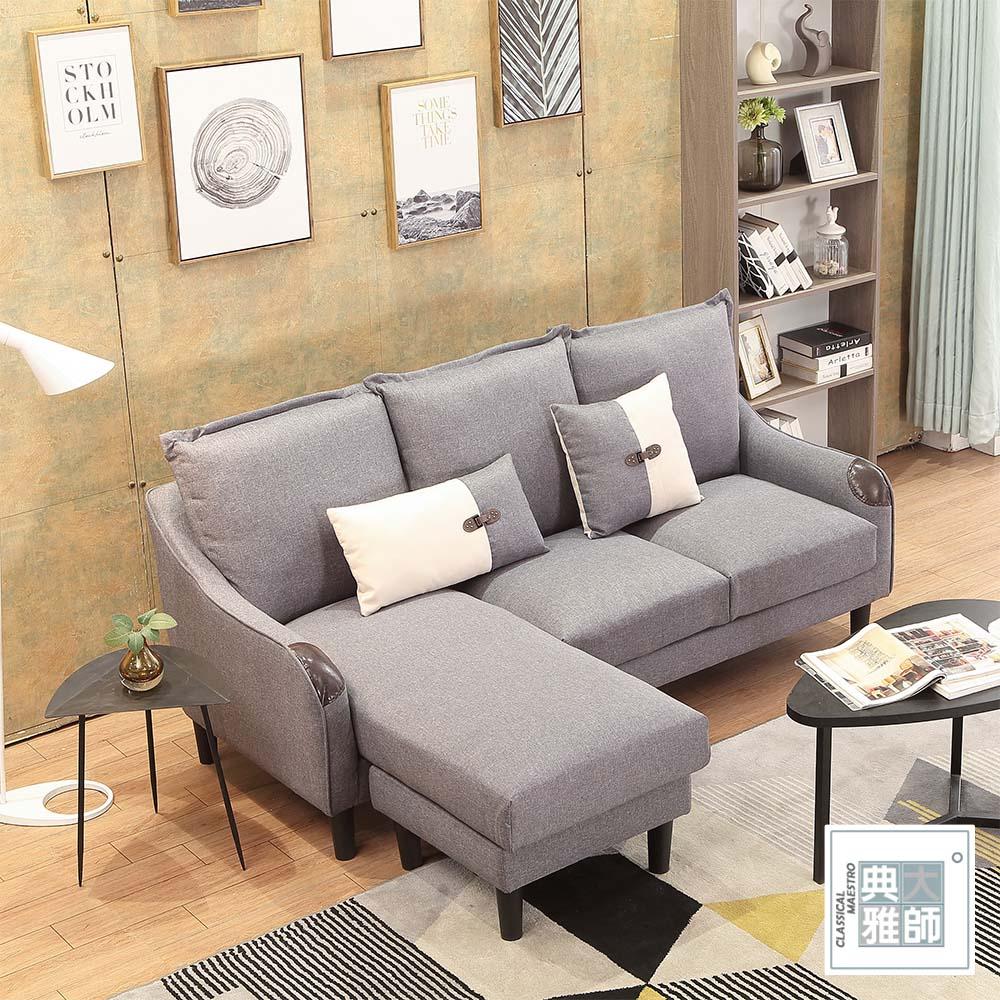 多瓦娜-比莎亞L型沙發/二色