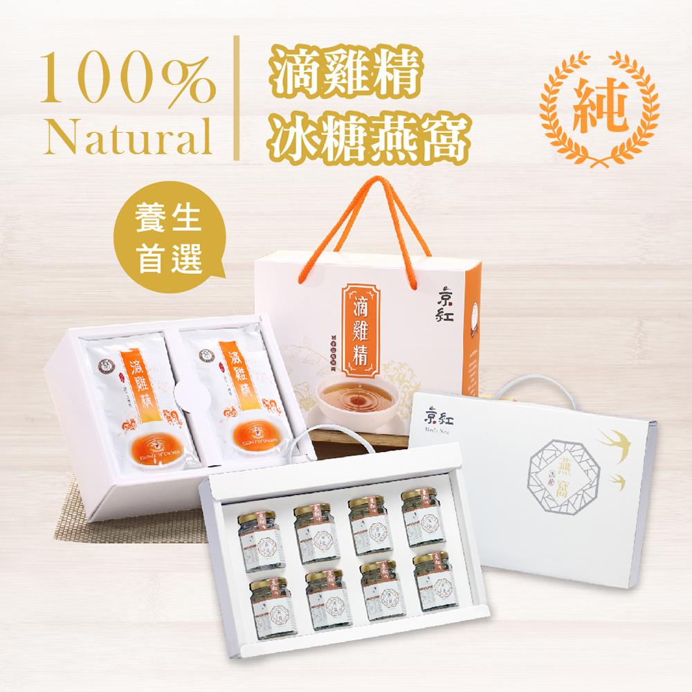 【京紅】滴雞精10入+冰糖燕窩8入/組