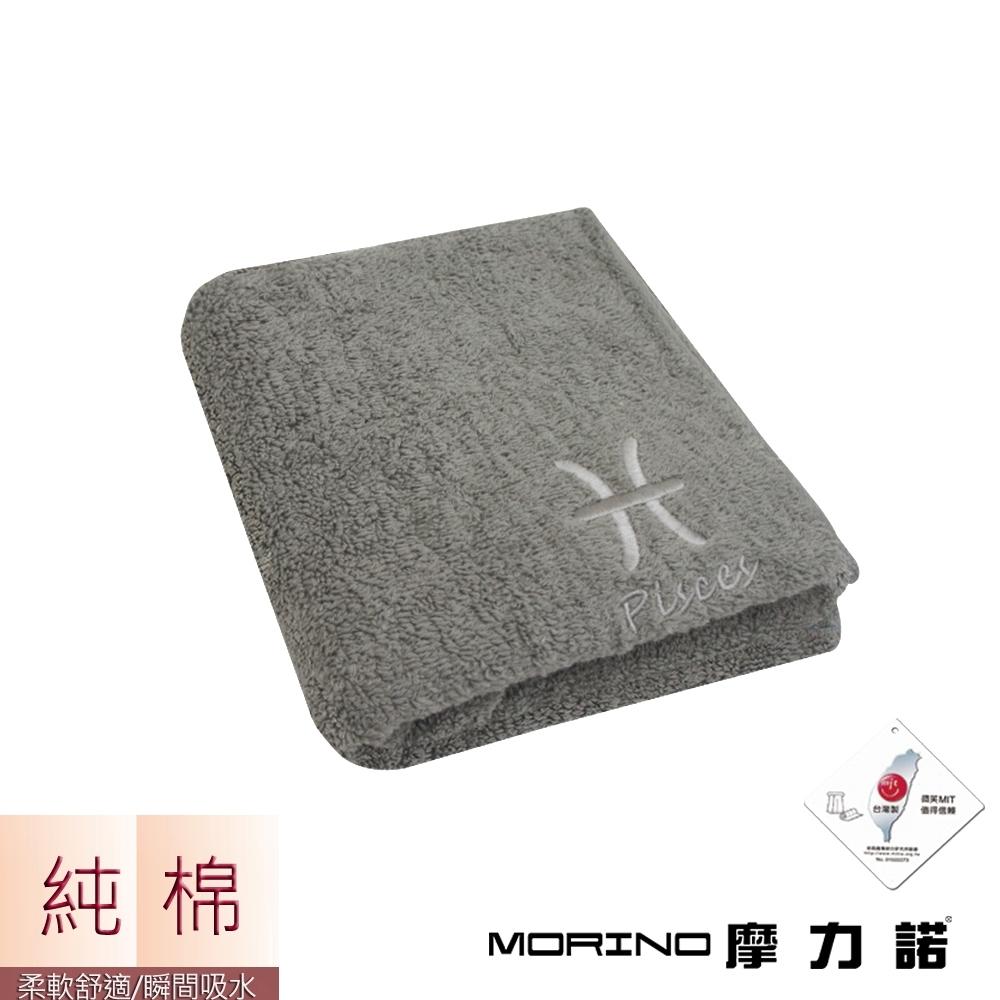 MORINO摩力諾 個性星座毛巾-雙魚座-尊榮灰