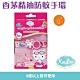 【Kindee金蝶】香茅精油防蚊手環-Hello Kitty(0歲以上適用) product thumbnail 1