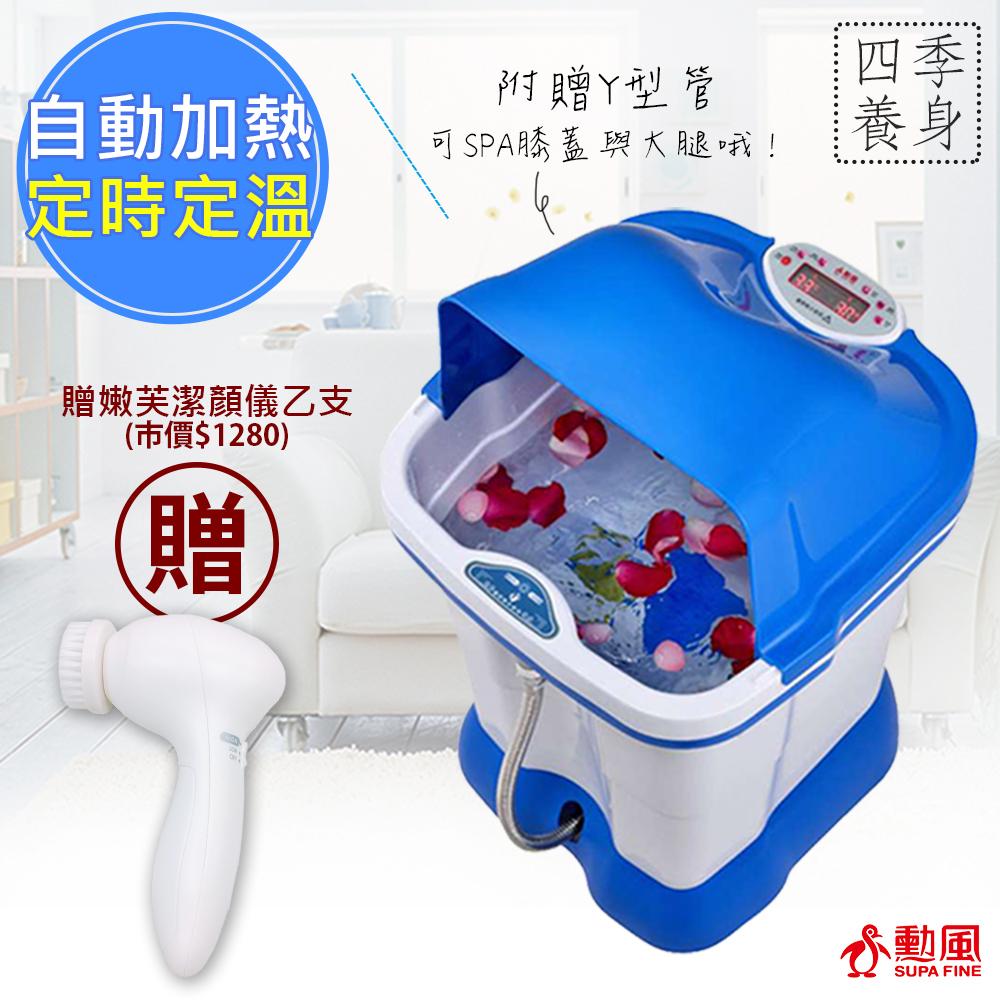 勳風 尊榮藍鑽級/超高桶加熱式SPA泡腳機 (HF-3769)
