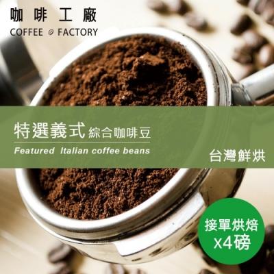 【咖啡工廠】接單烘焙_特選義式咖啡豆(450gX4)
