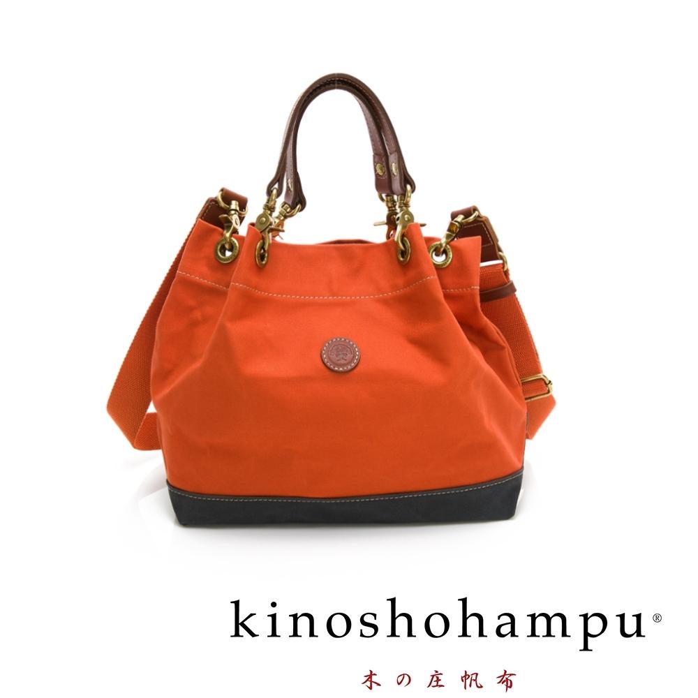 kinoshohampu 抓皺2way帆布包(小) 橘色