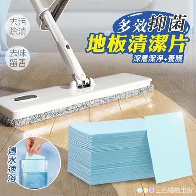 多效抑菌地板清潔片 超值二包