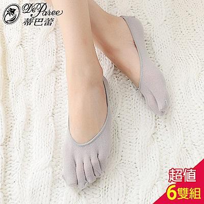 蒂巴蕾 足適康 五趾 隱形襪-6雙