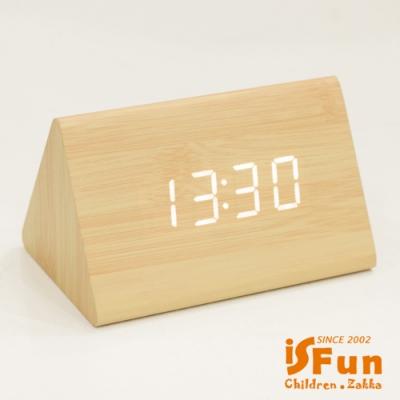 iSFun LED三角木 觸控聲控溫度日期鬧鐘 原色白光