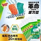 3M 潔力豆海綿菜瓜布-爐具/鍋具專用 (20片超值組)