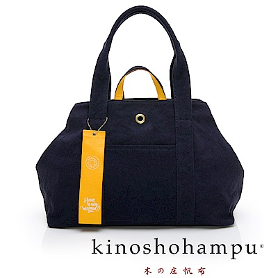 kinoshohampu Weekend系列 水洗帆布兩用托特包 藍色