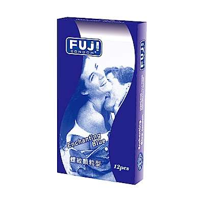 FUJICONDOM 芙莉詩 藍色情挑 衛生套 保險套 12入