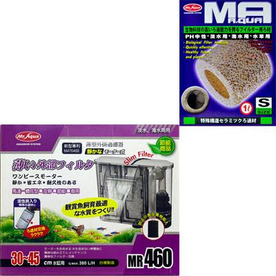 《Mr.Aqua》外掛式薄型過濾器460+生物科技陶瓷環 1L/S號