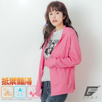 GIAT 台灣製吸排防曬抗UV連帽外套(男女適用)-蜜粉