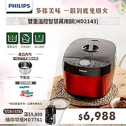 【加碼送內鍋+樂扣罐組】飛利浦PHILIPS 雙重溫控智慧萬用鍋(紅小萬)HD2143/50+HD2777