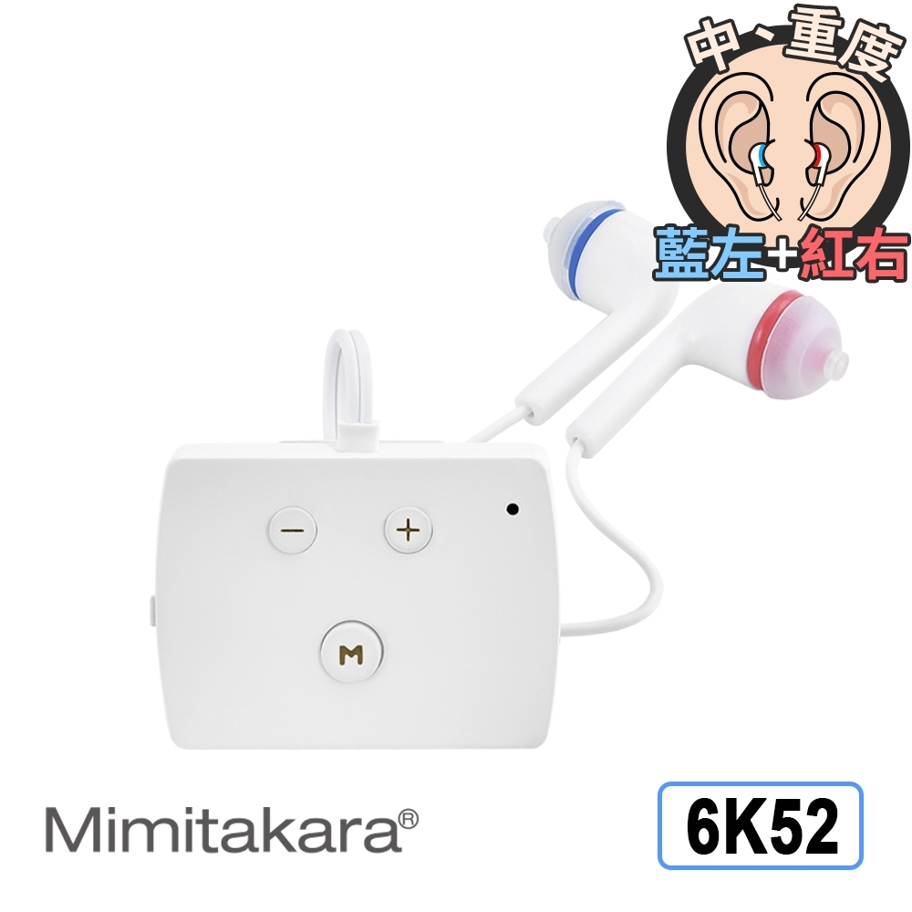耳寶 助聽器(未滅菌) Mimitakara 數位降噪口袋型助聽器-6K52-旗艦版