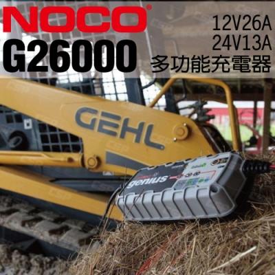 【NOCO Genius】G26000多功能充電器12V.24V/挖土機 高空作業 農耕機
