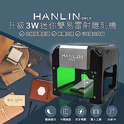 [時時樂限定]HANLIN-3WLS 升級3W迷你簡易雷射雕刻機