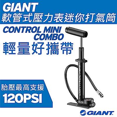 GIANT CONTROL MINI COMBO 軟管式壓力表迷你打氣筒