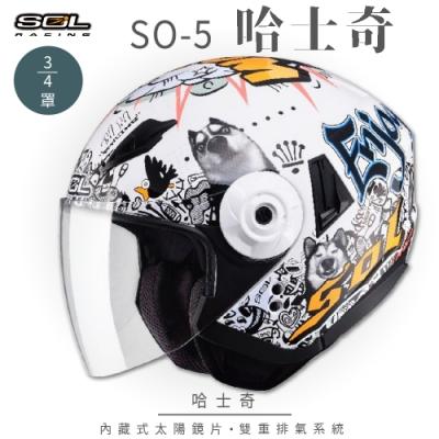 【SOL】SO-5 哈士奇 白銀 3/4罩(開放式安全帽│機車│內襯│半罩│全可拆│內藏墨鏡│GOGORO)