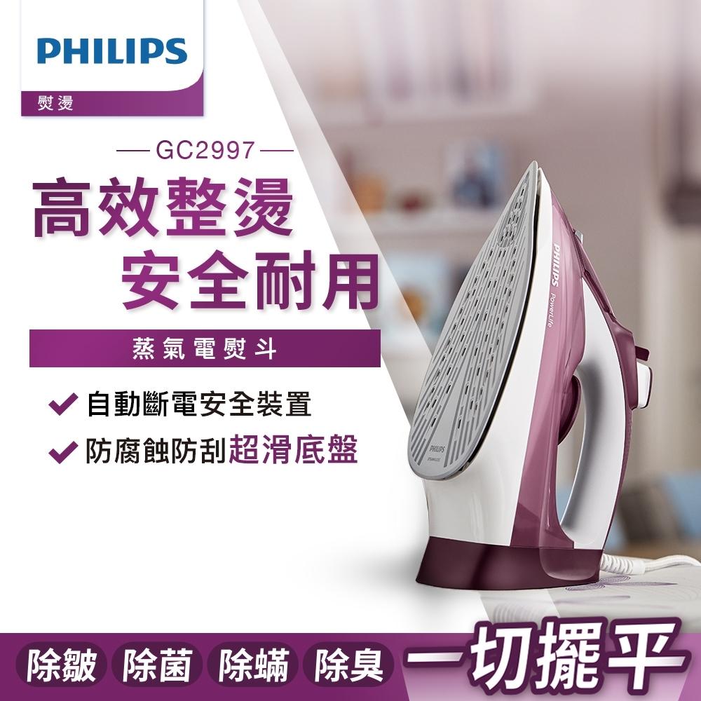 Philips 飛利浦 垂直+水平蒸氣熨斗 GC2997