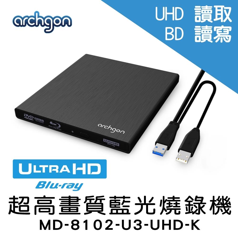 archgon USB3.0 UHD 4K藍光燒錄機 MD-8102-U3-UHD-K