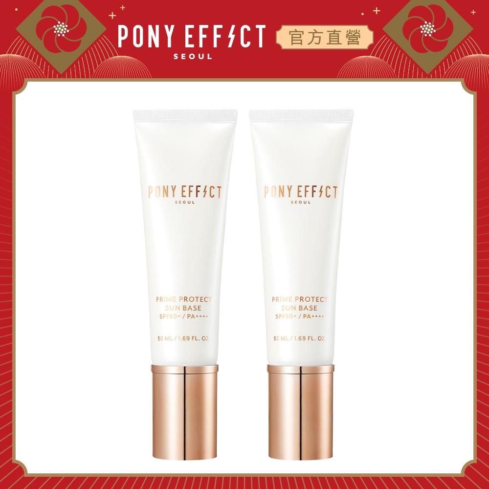 PONY EFFECT 水透光妝前防護乳 SPF50+ PA++++ (50mlx2)