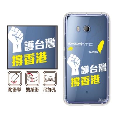 反骨創意 HTC 全系列 彩繪防摔手機殼-捍衛民主(撐香港)