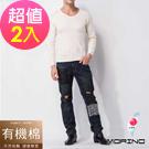 男內衣 有機棉 長袖T恤 V領衫  (超值2件組) MORINO摩力諾