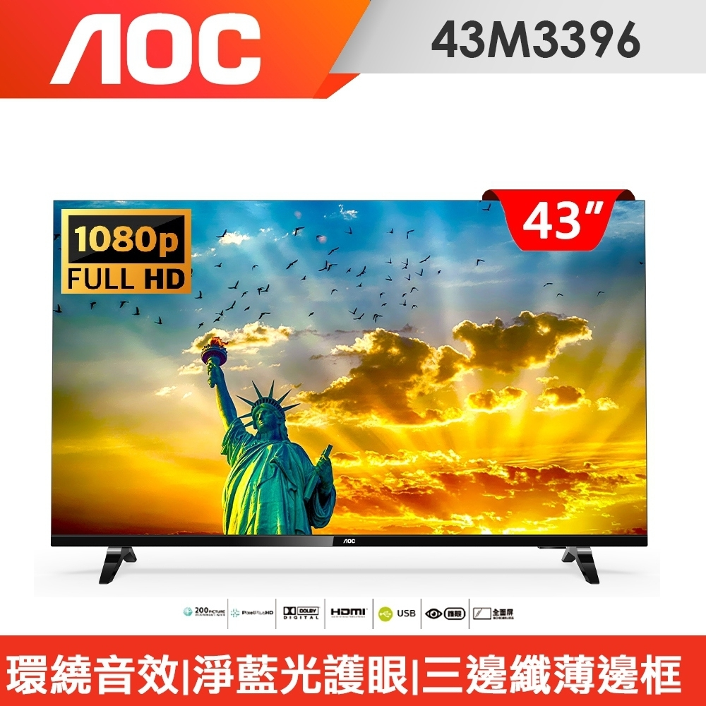 AOC 43型 無邊框液晶顯示器(43M3396)+視訊盒