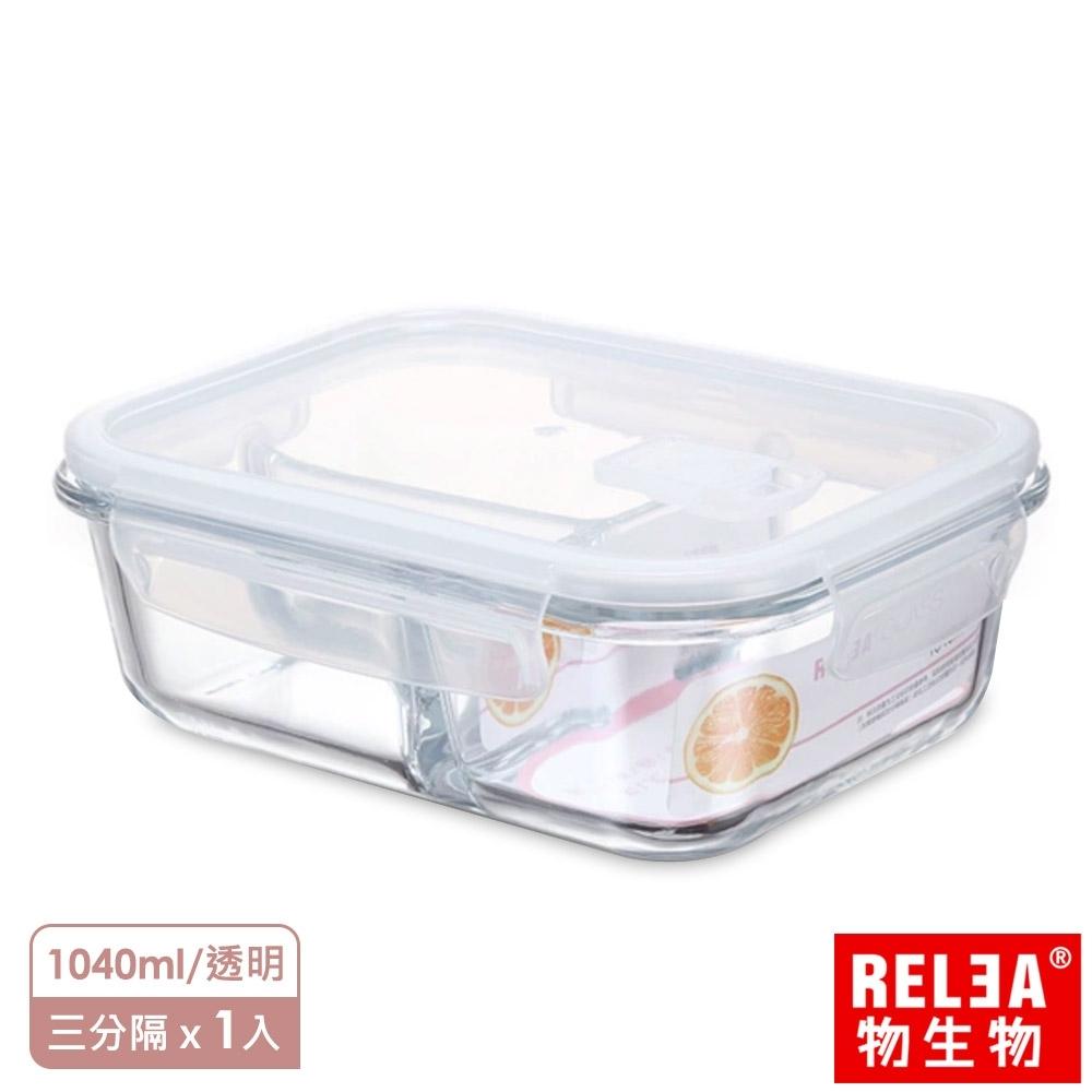 RELEA 物生物 三分隔耐熱玻璃微波保鮮盒-1040ml(透明蓋款)