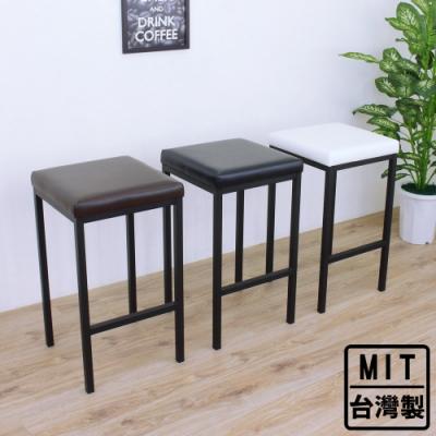 頂堅 厚型泡棉沙發皮革椅面(鋼管腳)吧台椅/高腳椅/餐椅/洽談椅 三色可選