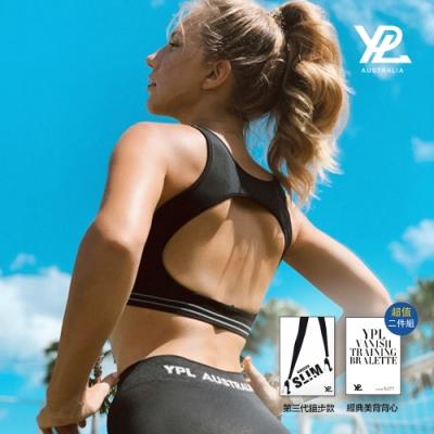 【秒殺時時樂】澳洲 YPL三代微膠囊美腿褲 貓步款 美背無鋼圈提胸防震運動背心