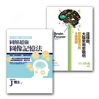 腦力開發套書組(這樣做,大腦愈用愈聰+圖解超強圖像記憶法)