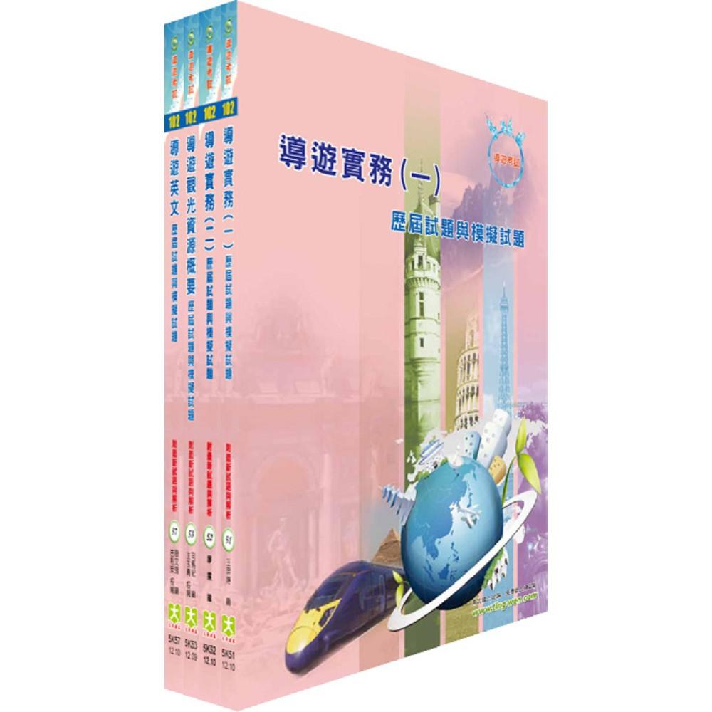 導遊人員(英語組)模擬試題套書(贈題庫網帳號、雲端課程)