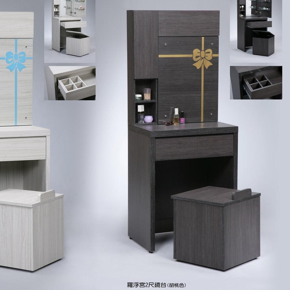 MUNA 羅浮宮2尺鏡台(含椅)(共兩色) 61X44X154cm product image 1