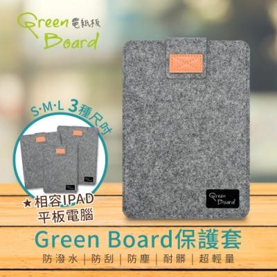 【Green Board】電紙板保護套 - S尺寸 適用平板電腦