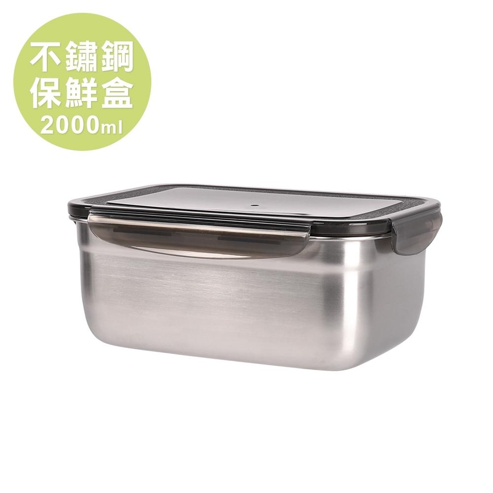 Quasi 司耐扣304不鏽鋼保鮮盒(長型)2000ml(快)