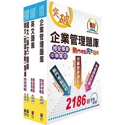 108年漢翔公司招考員級(物料管理)精選題庫套書(贈題庫網帳號、雲端課程)