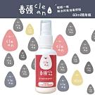 香頭寶寶抗菌液 -小手大手乾洗手隨身瓶60ml x1入