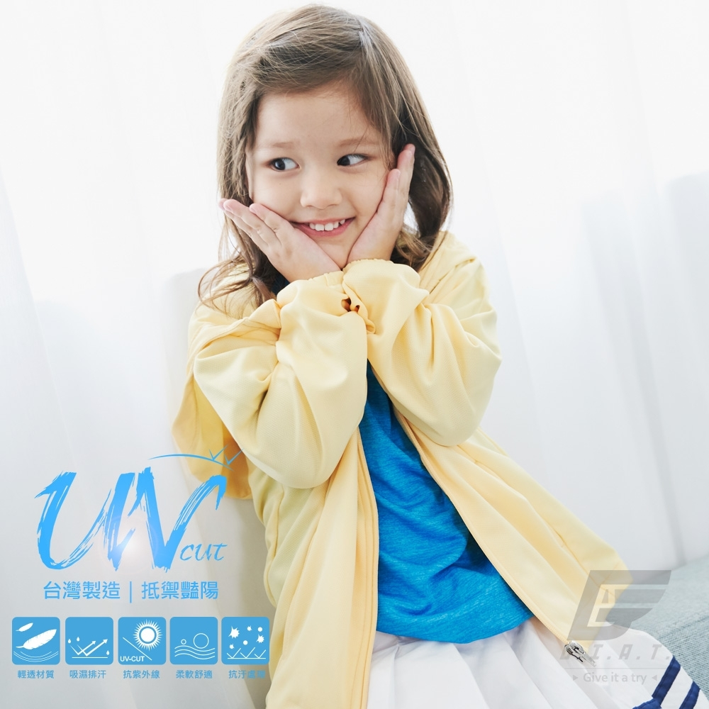 GIAT 台灣製兒童吸排防曬抗UV連帽外套-奶油黃