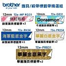 brother TZe-PR831+PR234+RG31+GB31+RN34標籤帶8入組-