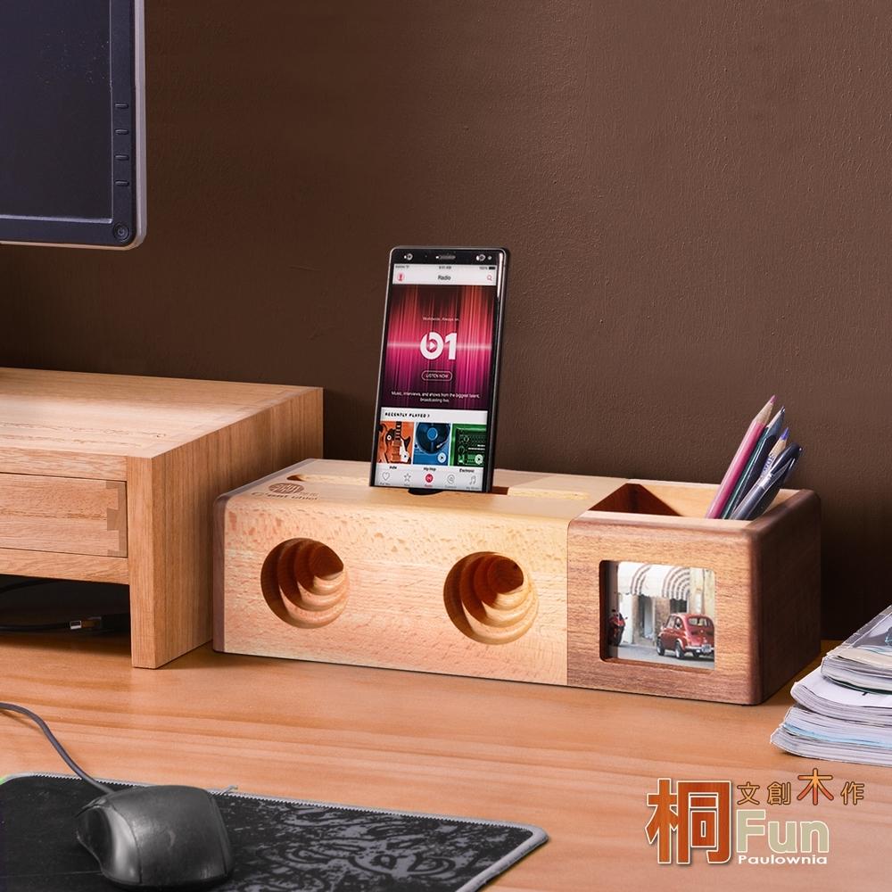 桐趣-文創木作相框筆筒IPAD平板音箱